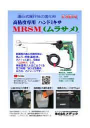 高粘度専用ハンドミキサ『MRSM(ムラサメ)』【デモ機レンタル】 表紙画像