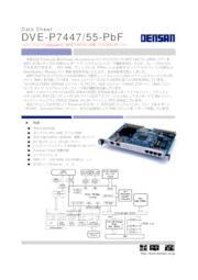 VMEバスCPUボード DVE-P7447/55-PbF 表紙画像
