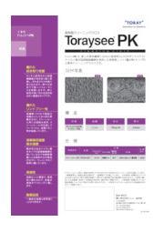 工業用クリーニングクロス『トレシー』製品ラインナップ資料 表紙画像