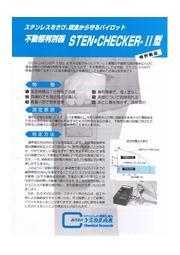 不動態判別器 STEN CHECKER2型 表紙画像
