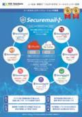 クラウド型メールセキュリティ『@Securemail Plus』カタログ