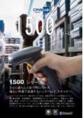 ハンドヘルドスキャナ 1500シリーズ 表紙画像