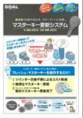 マスターキー更新システム V MK-KCH/GV MK-KCH