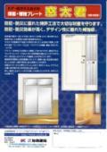 ドア・窓ガラスなどの保護・補強プレート『窓太君』