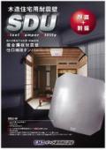 木造住宅用耐震壁 SDU