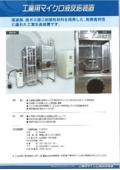 工業用 マイクロ波反応装置 表紙画像
