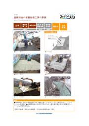 【スーパーソル施工事例】A2 急傾斜地の道路拡幅工事の事例[栃木] 表紙画像