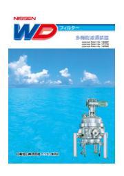 多機能濾過装置『WDフィルター』 表紙画像