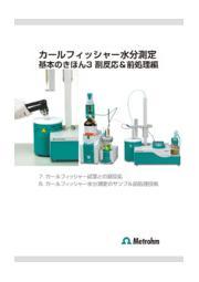 【技術資料】カールフィッシャー水分測定 基本のきほん3 副反応&前処理編 表紙画像