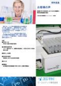 【技術資料進呈中】無機分析の前処理における全自動酸分解装置の検討 表紙画像