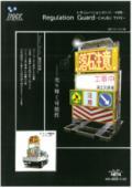 『中部型レギュレーションガード SD-1603型』 表紙画像