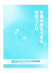 ビオメンテナンス株式会社 事業紹介 表紙画像