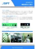 光学製品設計技術フライヤー