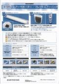 筒型空気緩衝材「エアーサポーター」の製品カタログ