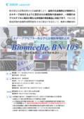 ドナー・アクセプター系分子化合物型帯電防止剤「ビオミセルBN-105」