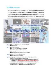 ドナー・アクセプター系分子化合物型帯電防止剤「ビオミセルBN-105」 表紙画像