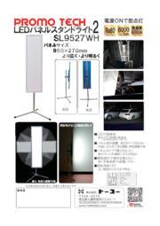 LEDパネル照明『LEDパネル スタンドライト SL9527WH』 表紙画像