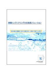 水処理事例集 表紙画像