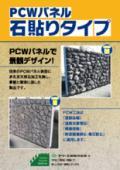 【新製品】PCWパネル 石貼りタイプ(PCW工法) 表紙画像