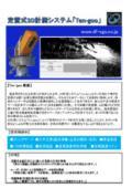 定置式3D計測システム『Ten-goo』 表紙画像