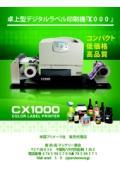 卓上型デジタルラベル印刷機『CX1000』