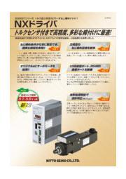 NXドライバ(NX020T2_NX050T2_NX100T2) 表紙画像