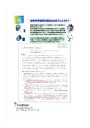 サービス紹介『鉛等有害物質対策』 表紙画像