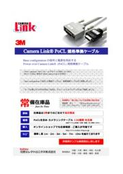 3M■【 無償貸出し多数! 】スリーエムジャパン カメラリンクケーブル 表紙画像