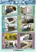 名東電産株式会社 主要設備紹介 表紙画像