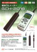 複合CO2メーター GCH-1058