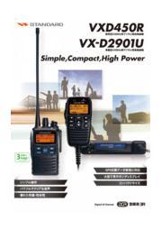 【5Wハイパワーのプロ用無線機】 デジタル簡易無線登録局 VXD450R / VX-D2901U 表紙画像