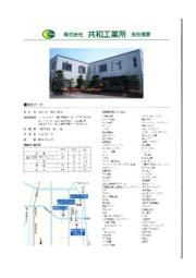 株式会社共和工業所 会社案内 表紙画像