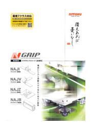 耐震装置『N Grip』:日特エンジニアリング 表紙画像