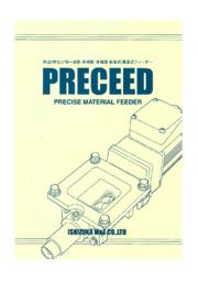 有限会社石塚機械設計事務所『PRECEED』製品カタログ 表紙画像