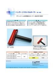 タニムラ クリーンルーム用 シリコンゴムロールクリーナー MK-NBR 表紙画像