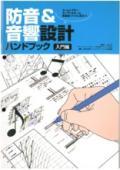 【室内音響・防音工事】 防音&音響設計 ハンドブック