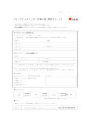 セーフティストッパー引違い用_問合せシート 表紙画像