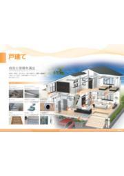 【戸建て向け】建材製品一覧 表紙画像
