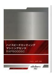 ハイスピードカッティングマシニングセンタ「RXP500DSC」ドイツ レダース社 表紙画像