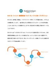 NAC 社・ウイルス・細菌関連バルク・タンパク/抗体・プロダクション 表紙画像
