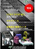 カタログ|【加工困難な複合材料に対応】カーボンコンポジットトリミング機