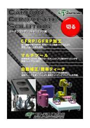 カタログ 【加工困難な複合材料に対応】カーボンコンポジットトリミング機 表紙画像