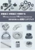 研磨・切削加工で実現するVA/VE!技術者必見の技術ハンドブック