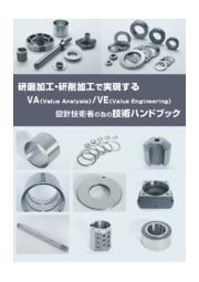 研磨・切削加工で実現するVA/VE!技術者必見の技術ハンドブック 表紙画像