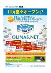 産機メーカーに特化した電子部品、半導体、コネクタなどのECサイト「オリナス.ネット」 表紙画像