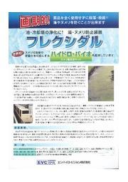 藻・ヌメリ防止装置 「フレクシダル」 表紙画像
