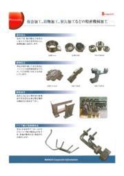 株式会社ナンゴー 機械加工 複合加工・鋳物加工・製缶加工 表紙画像