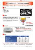 【用途例】鋳造装置部品 窒化珪素セラミックス
