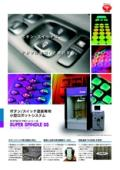 ボタンスイッチ塗装専用小型ロボット『スーパースピンドルSS』 表紙画像