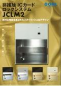非接触 ICカード ロックシステム 「JCLM2」